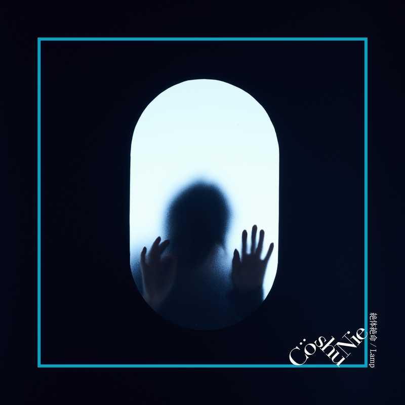 (CD)「約束のネバーランド」エンディングテーマ 絶体絶命/Lamp(通常盤)/Co shu Nie