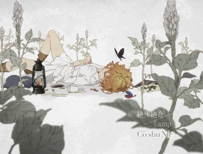 (CD)「約束のネバーランド」エンディングテーマ 絶体絶命(期間生産限定盤)/Co shu Nie