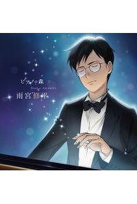(CD)「ピアノの森」雨宮修平の軌跡