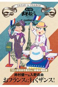 (DVD)「えいがのおそ松さん」劇場公開記念 鈴村健一&入野自由のおフランスに行くザンス!