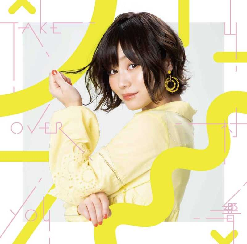 (CD)Take Over You/山村響(hibiku)