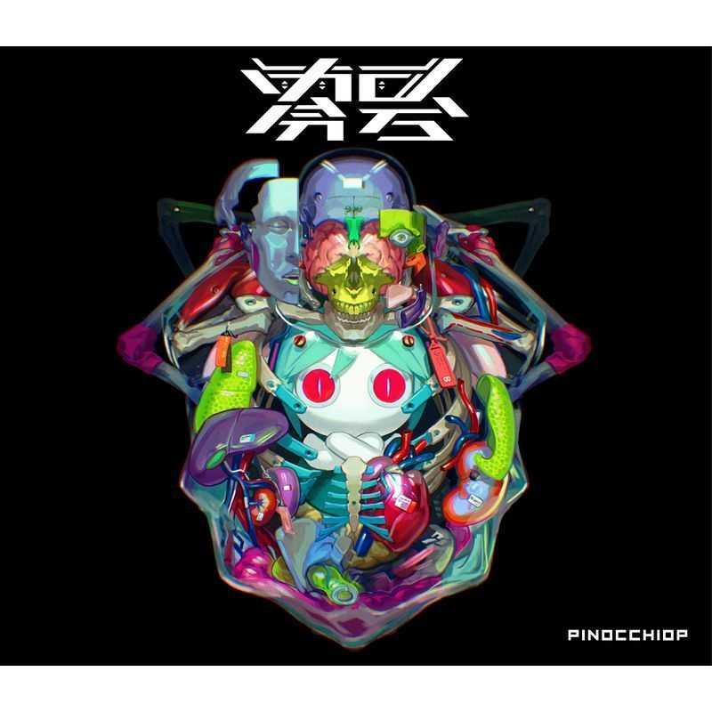 (CD)零号/ピノキオピー