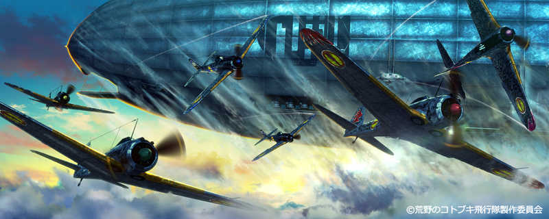 (BD)荒野のコトブキ飛行隊 Blu-ray BOX 上巻