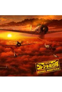 (CD)「荒野のコトブキ飛行隊」オリジナルサウンドトラック