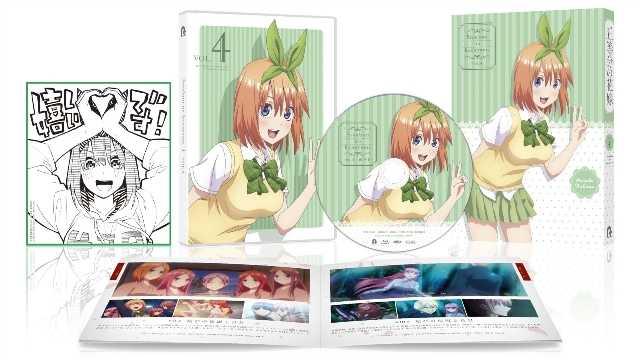 (DVD)五等分の花嫁 4