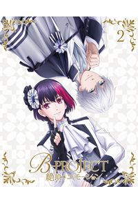 (BD)B-PROJECT~絶頂*エモーション~ 2(完全生産限定版)