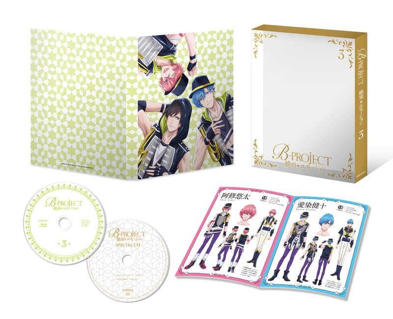 (BD)B-PROJECT~絶頂*エモーション~ 3(完全生産限定版)