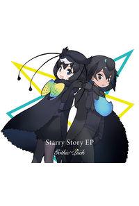 (CD)「けものフレンズ2」エンディングテーマ収録 Starry Story EP(完全生産限定けものフレンズ盤)/Gothic×Luck