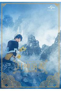 (DVD)ミュージカル 封神演義-目覚めの刻-