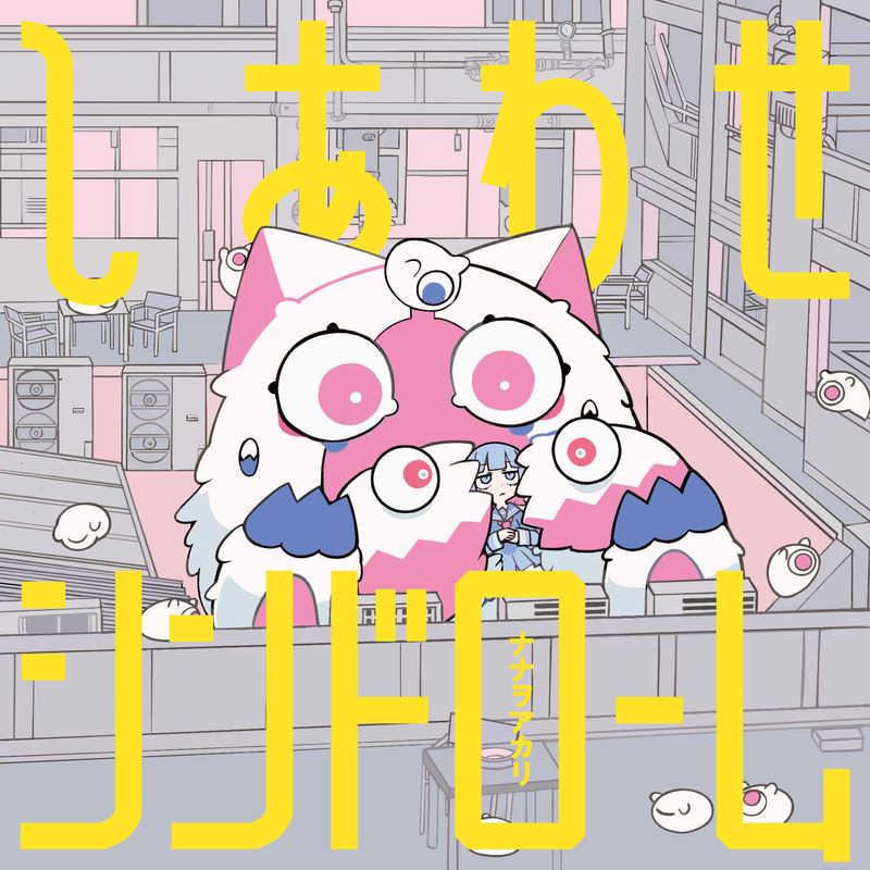 (CD)しあわせシンドローム(初回生産限定盤)/ナナヲアカリ