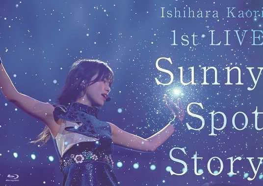 (BD)石原夏織 1st LIVE「Sunny Spot Story」BD