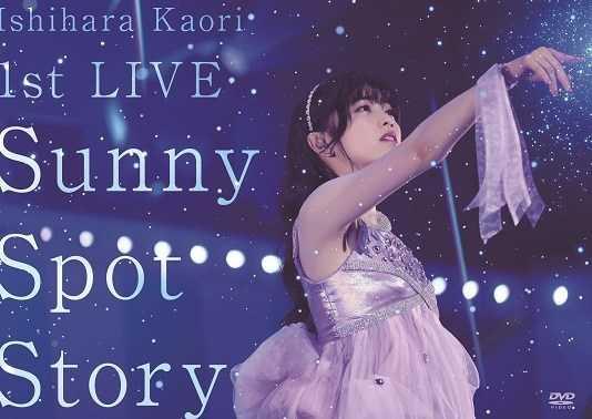 (DVD)石原夏織 1st LIVE「Sunny Spot Story」DVD