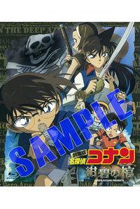 (BD)劇場版 名探偵コナン「紺碧の棺(ジョリー・ロジャー)」(新価格版Blu-ray)
