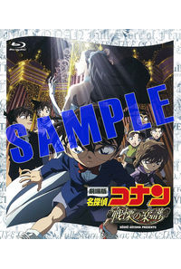(BD)劇場版 名探偵コナン「旋律の楽譜(フルスコア)」(新価格版Blu-ray)