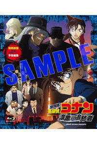 (BD)劇場版 名探偵コナン「漆黒の追跡者(チェイサー)」(新価格版Blu-ray)