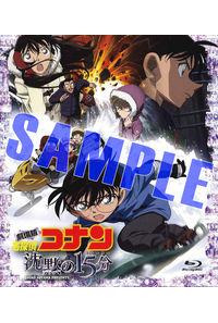 (BD)劇場版 名探偵コナン「沈黙の15分(クォーター)」(新価格版Blu-ray)