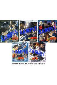 (BD)劇場版 名探偵コナン Blu-ray 5巻セット