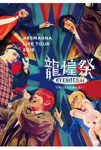 (DVD)ARSMAGNA LIVE TOUR 2018 「龍煌祭~学園の7不思議を追え!~」(Type A / Live Photo 封入)