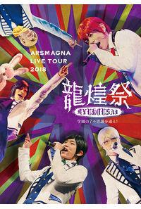 (DVD)ARSMAGNA LIVE TOUR 2018 「龍煌祭~学園の7不思議を追え!~」(Type B / Live Photo 封入)