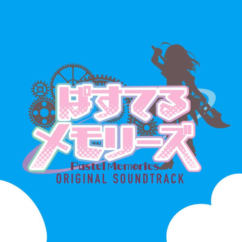 (CD)「ぱすてるメモリーズ」オリジナル・サウンドトラック