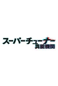 (BD)スーパーチューナー/異能機関 (初回限定版)