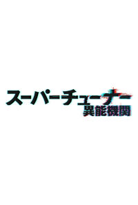 (DVD)スーパーチューナー/異能機関 (通常版)