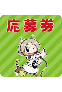 (BD)【特典】抽選応募シリアル(BD)マナリアフレンズ I)