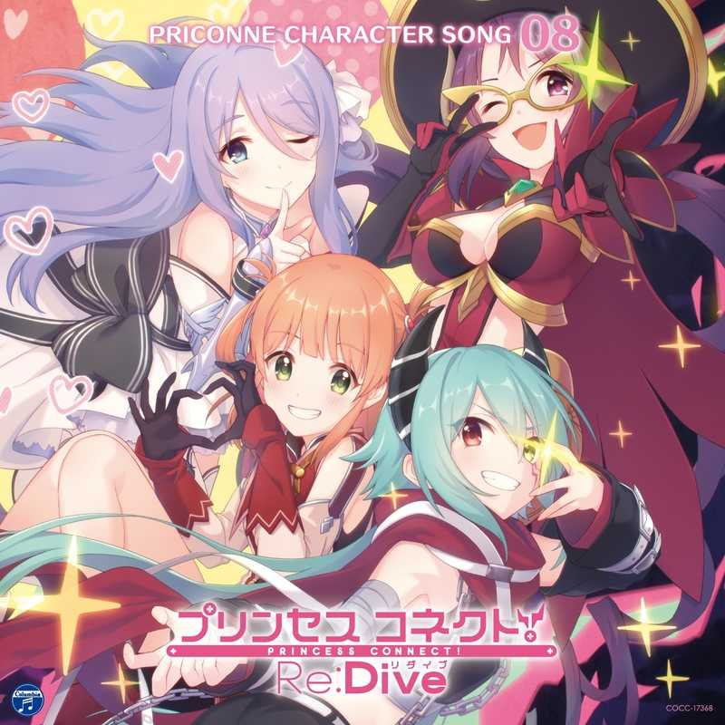 (CD)プリンセスコネクト!Re:Dive PRICONNE CHARACTER SONG 08