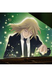 (CD)「ピアノの森」一ノ瀬 海 至高の世界