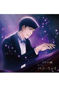 (CD)「ピアノの森」パン・ウェイ 不滅の魂
