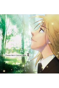 (CD)「ピアノの森」Piano Best Collection II