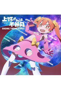 (CD)「上野さんは不器用」エンディングテーマ Ending Theme Songs