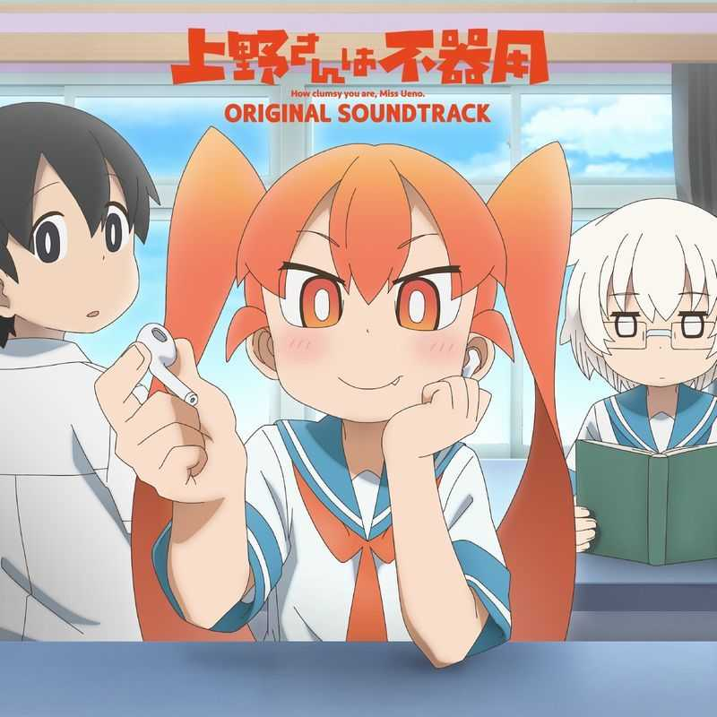 (CD)「上野さんは不器用」オリジナル・サウンドトラック