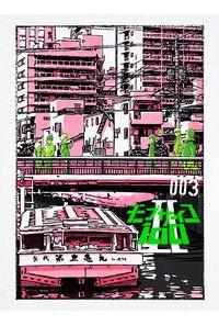 (BD)モブサイコ100 II vol.003 (初回仕様版)