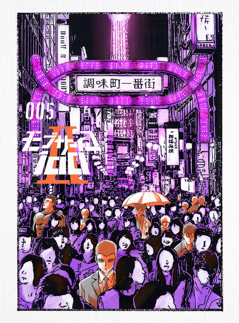 (BD)モブサイコ100 II vol.005 (初回仕様版)