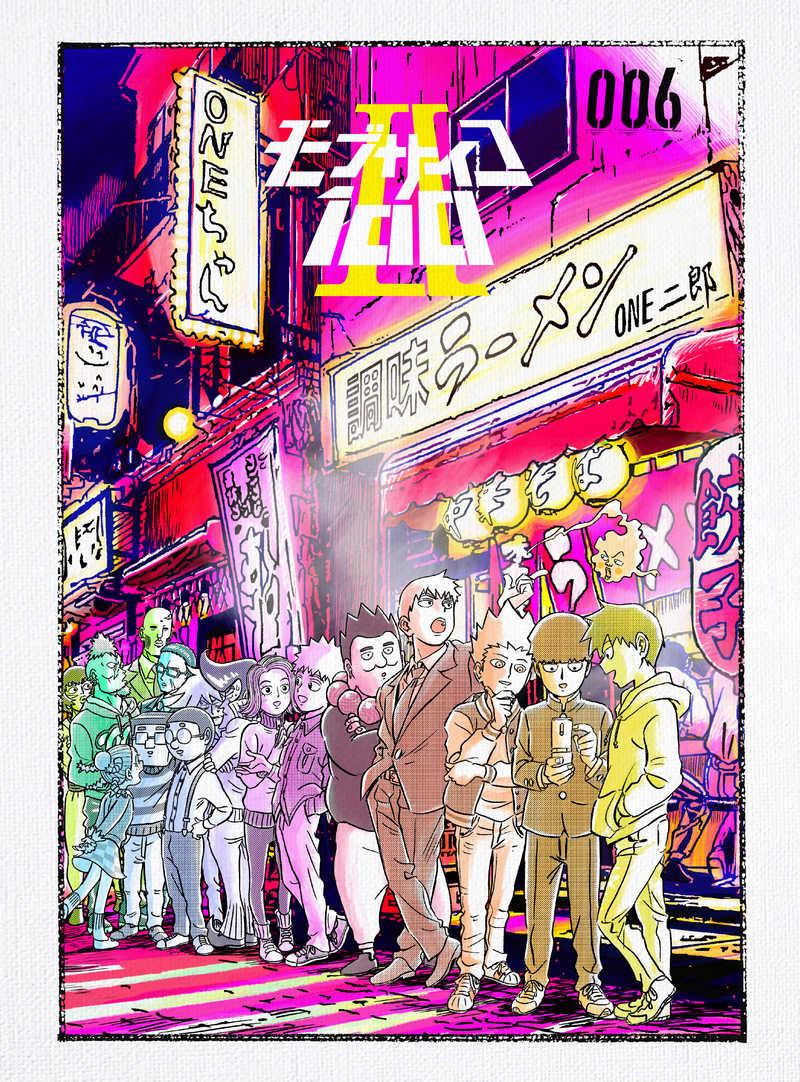 (BD)モブサイコ100 II vol.006 (初回仕様版)