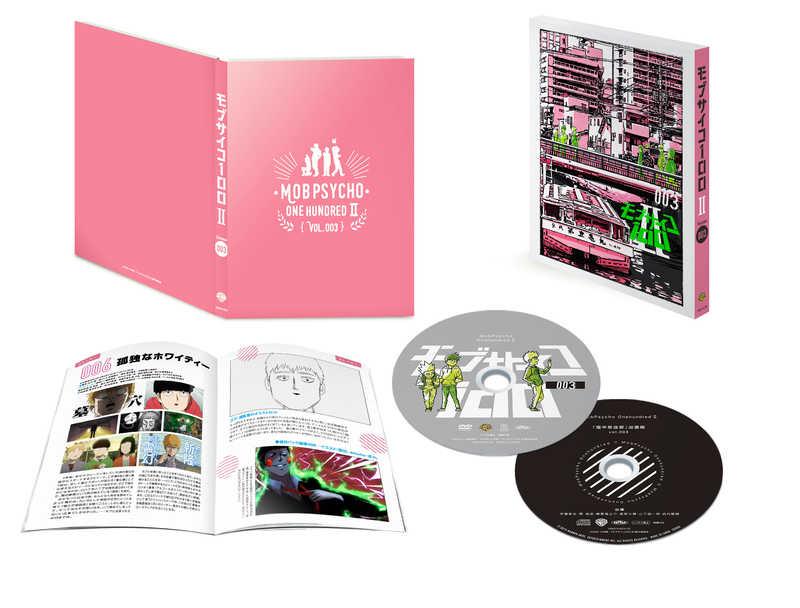 (DVD)モブサイコ100 II vol.003 (初回仕様版)