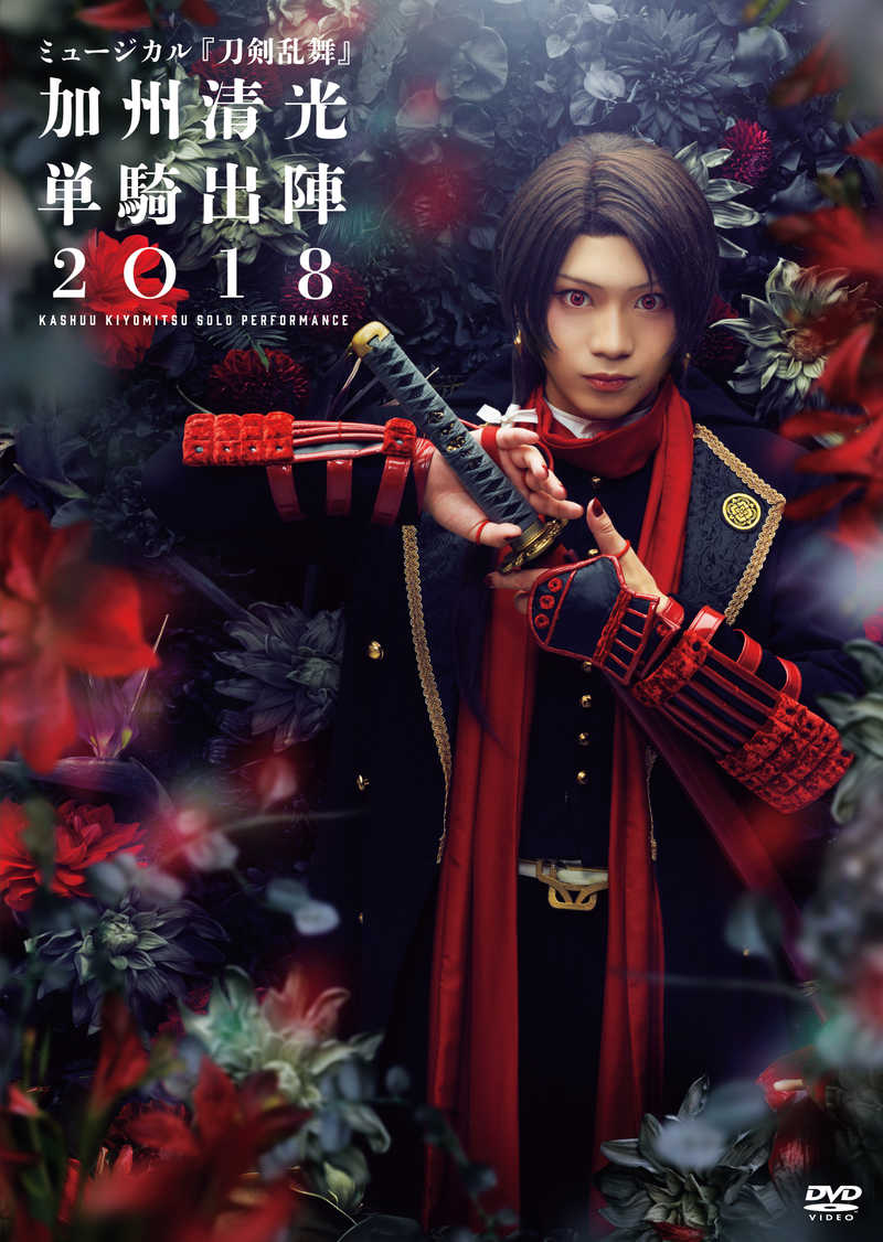 (DVD)ミュージカル「刀剣乱舞」 加州清光 単騎出陣2018