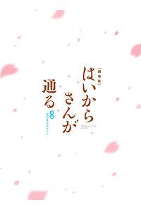 (BD)劇場版はいからさんが通る 後編 ~花の東京大ロマン~ (特装版)