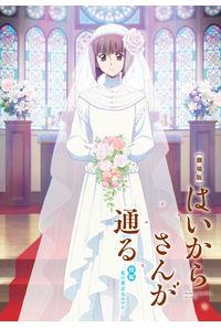 (DVD)劇場版はいからさんが通る 後編 ~花の東京大ロマン~ (通常版)
