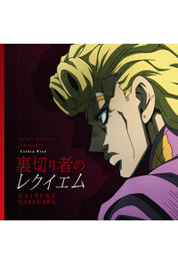 (CD)「ジョジョの奇妙な冒険 黄金の風」オープニングテーマ 裏切り者のレクイエム/ハセガワダイスケ