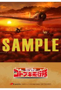 (CD)【特典】オリジナルブロマイド((CD)「荒野のコトブキ飛行隊」オリジナルサウンドトラック)
