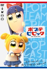 (DVD)ポプテピピック スペシャルイベント ~POP CAST EPIC!!~