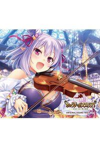 (CD)あいりすミスティリア! OriginalSoundTrack Vol.2