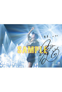 (CD)【特典】複製サイン&コメント入りブロマイド((CD)アイ(初回限定盤/通常盤)/沼倉愛美)