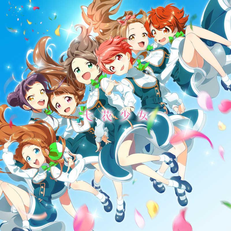 (CD)「Tokyo 7th シスターズ」花咲キオトメ(通常盤)/七花少女
