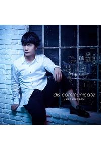 (CD)「真夜中のオカルト公務員」オープニングテーマ dis-communicate(通常盤)/福山潤