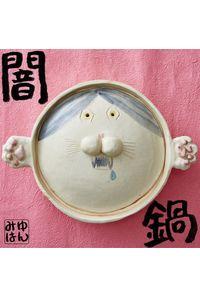(CD)闇鍋(完全生産限定盤)/みゆはん