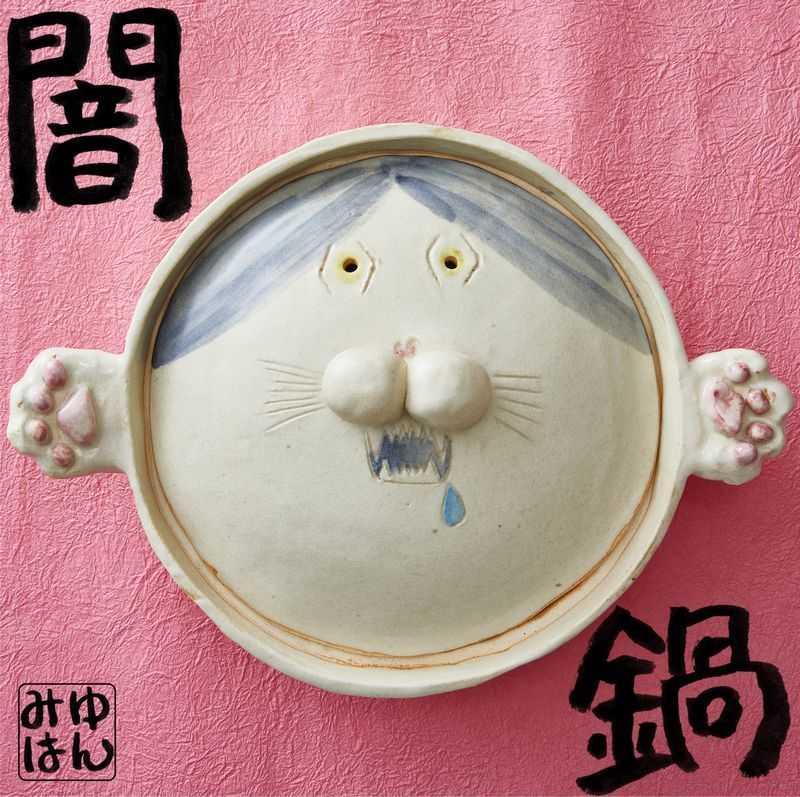 (CD)闇鍋(生産限定盤)/みゆはん