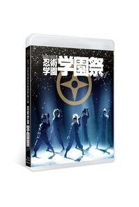 (BD)ミュージカル「忍たま乱太郎」第9弾忍術学園学園祭